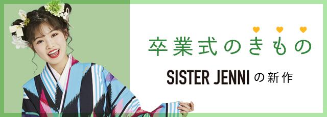 卒業式のきもの SISTER JENNIの新作