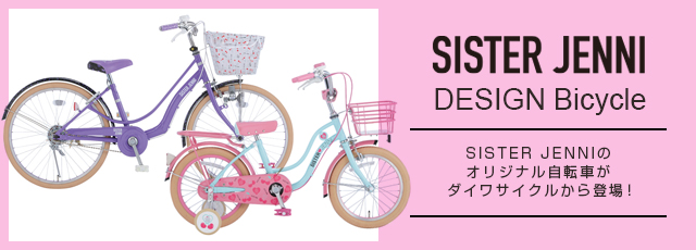 SISTER JENNI DESIGN Bicycle