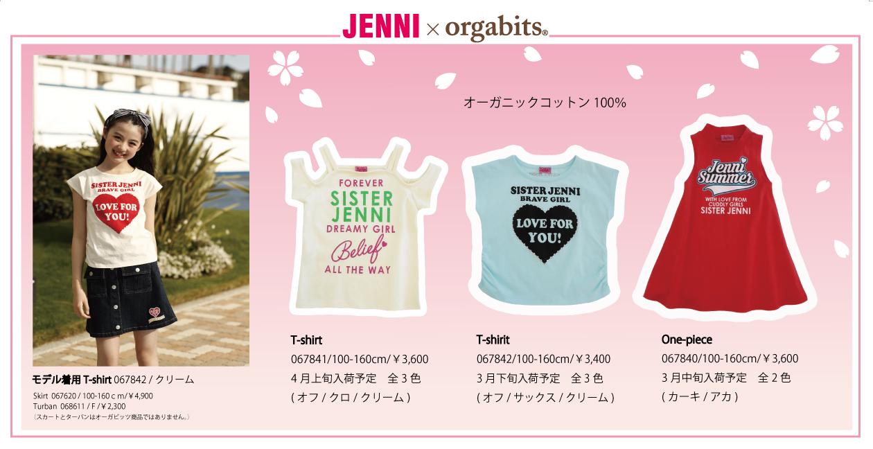 jenni-x-orgabits2